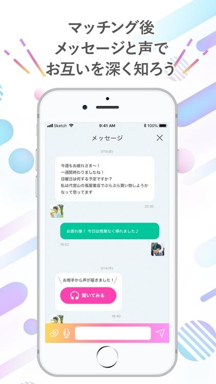 声活-声でつながる恋活・婚活マッチングアプリ screenshot-3