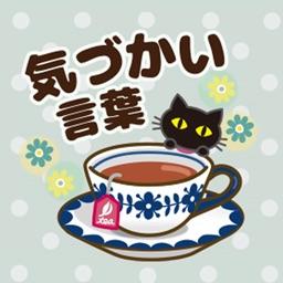 black cat KIZUKAI