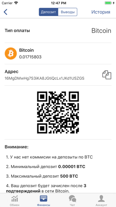 BTC-AlphaСкриншоты 8