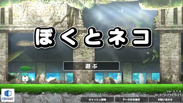 ぼくとネコ screenshot-0