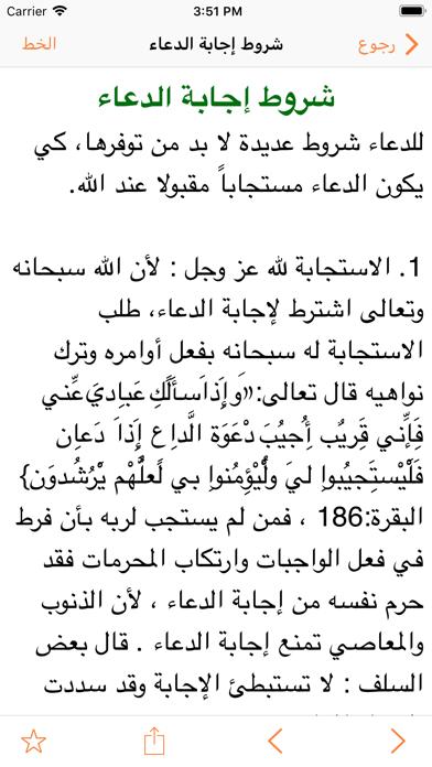 حصن المسلم - كتيب الأذكارلقطة شاشة5