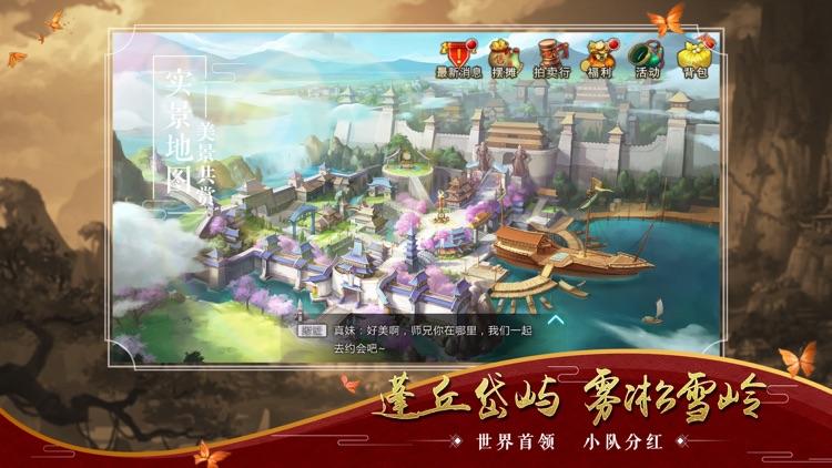剑侠情缘(Wuxia Online) - 新门派明教逐焰而来 screenshot-3