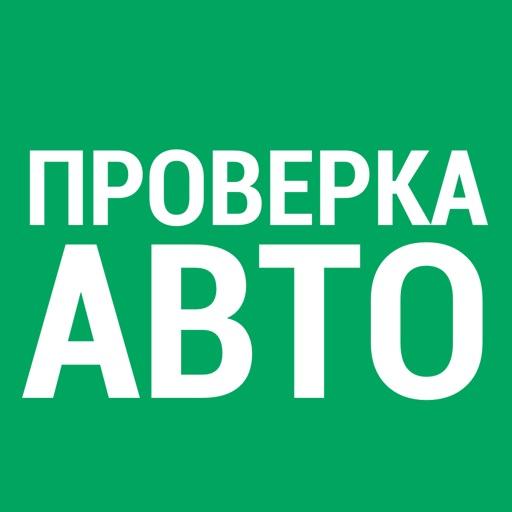 АвтоЭксперт - проверка ГИБДД