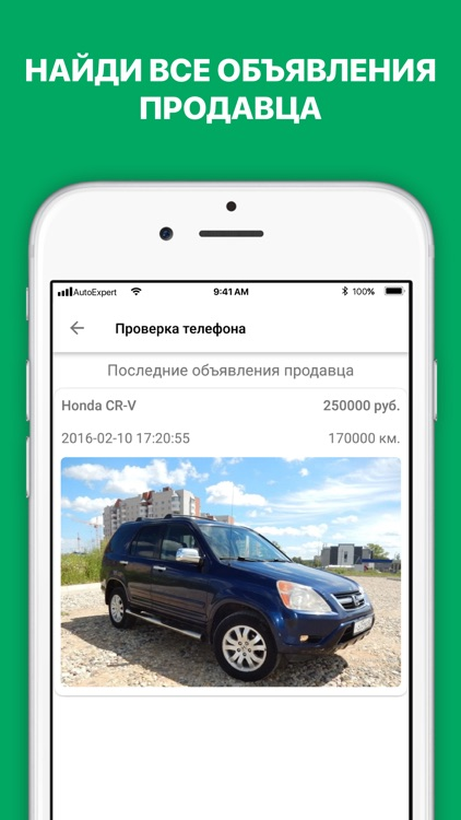Проверка авто по вин коду screenshot-3