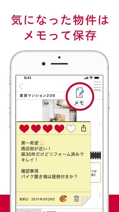 アットホーム-賃貸物件検索やマンション住宅、不動産投資や売買 ScreenShot3