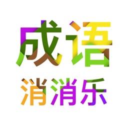Idiom Eliminate - 成语消消乐