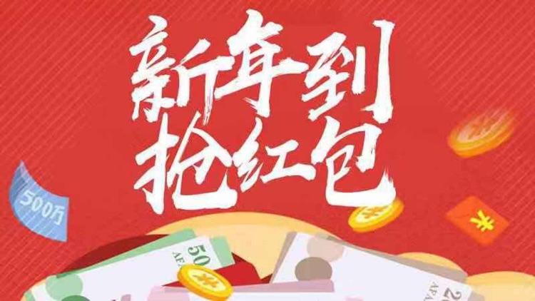 新年祝福表情红包祝福