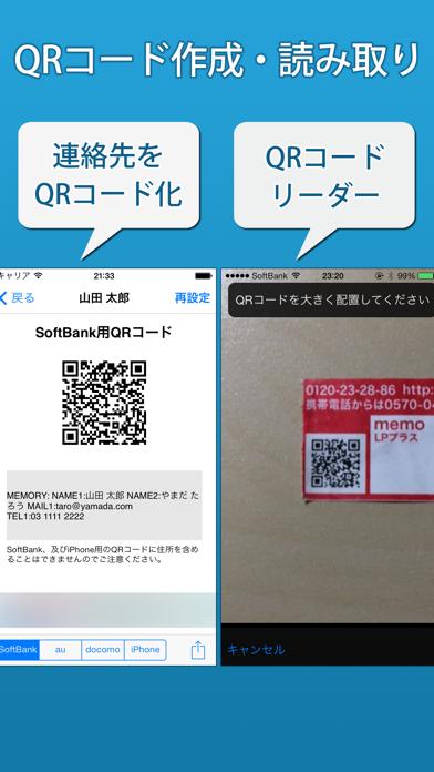 アドレス交換 - 連絡先QRコード化 ScreenShot0