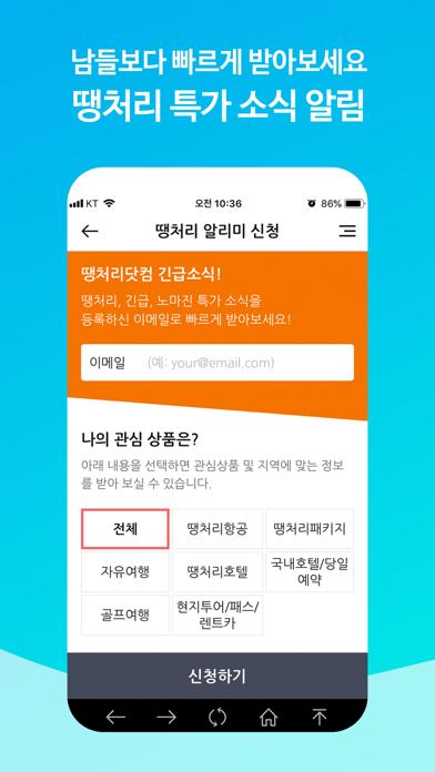 다운로드 땡처리닷컴 Android 용