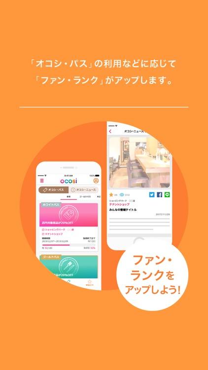 お得満載ショッピングアプリーocosi(オコシ) screenshot-3