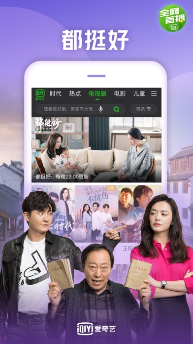 Download 爱奇艺 for Pc