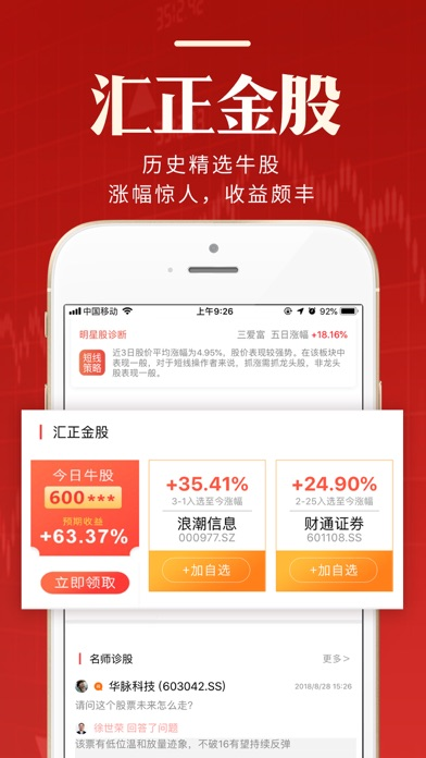 Screenshot for 汇炒股 in United States App Store