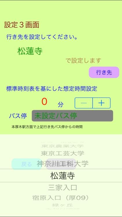 厚木Bus時刻表 screenshot-6