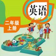 二年级英语上册-人教版新起点小学英语