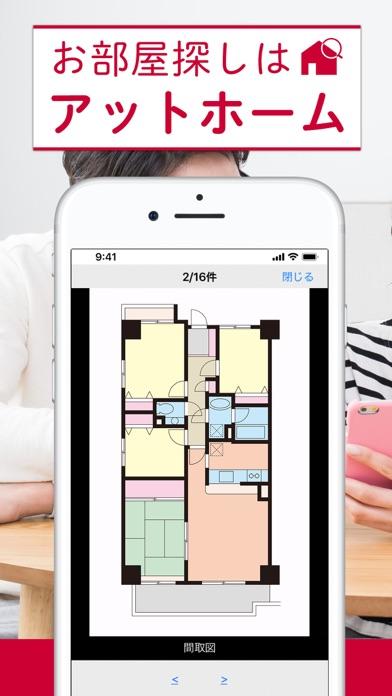 アットホーム-賃貸住宅や不動産の売買・投資物件情報アプリ ScreenShot0