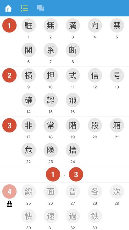 N3 Kanji Quiz screenshot-3