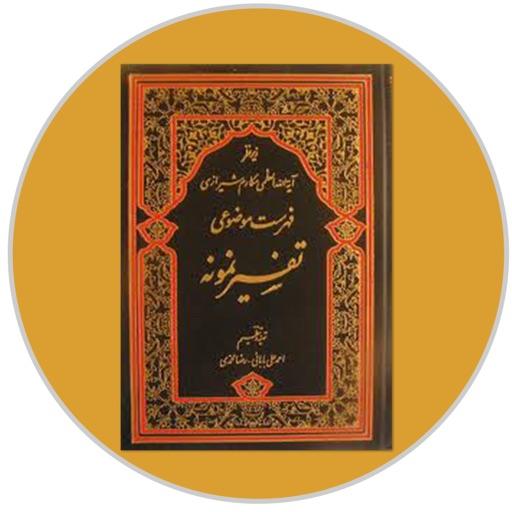 TafseereNamoona by MAK Shirazi