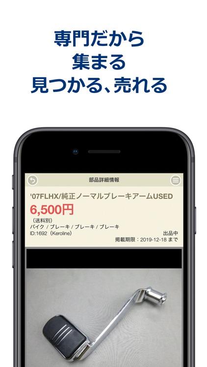 カエルナラ - 中古車の個人売買および個人間交換を支援 screenshot-4