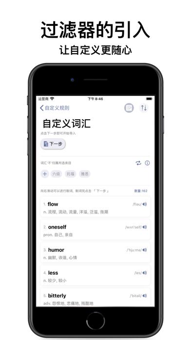 Скриншот №6 к 墨典单词-高效学英语锁屏背单词的必备神器
