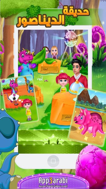 حديقة الديناصور العاب ذكاء طبخ screenshot-4