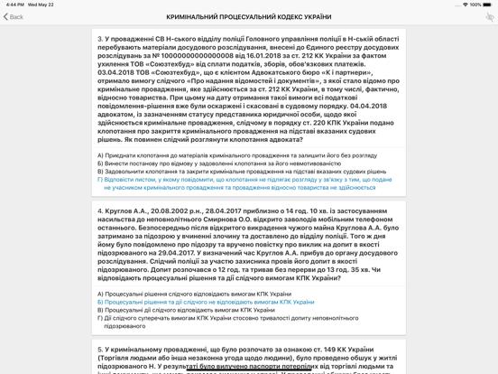 Практичні завдання ДБР screenshot 12
