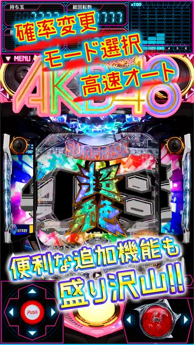 ぱちんこ AKB48-3 誇りの丘 screenshot1