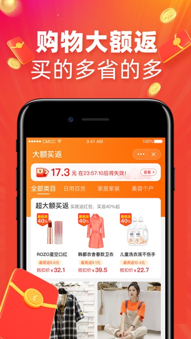 Download 淘宝特价版 for Pc