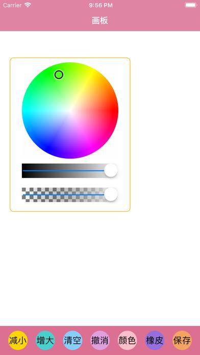 趣味画板-涂鸦神器 screenshot 3