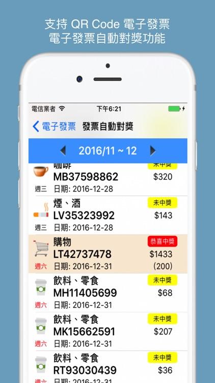 iMMIG 記帳小秘書 screenshot-4