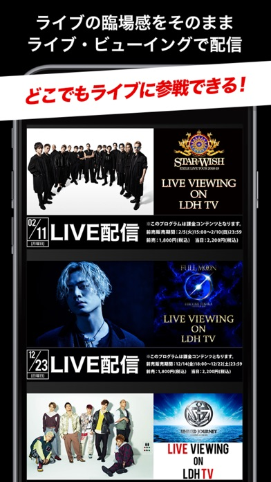 LDH TV ScreenShot3