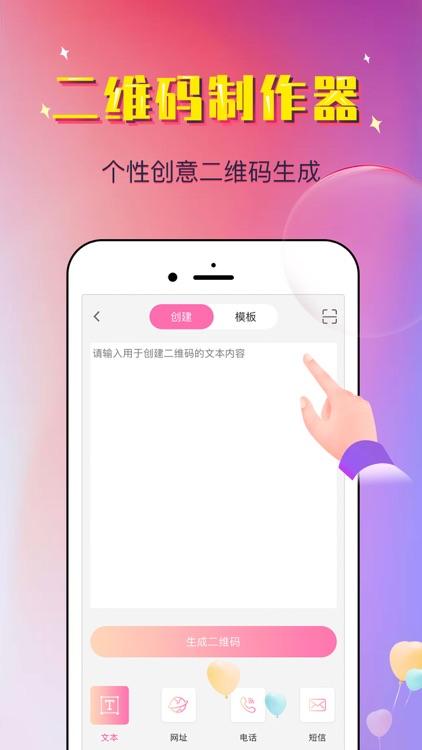 最美恋爱-聊天交友话术库 screenshot-8