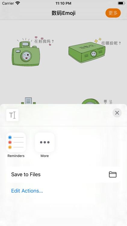 表情包-可爱的Emoji screenshot-3