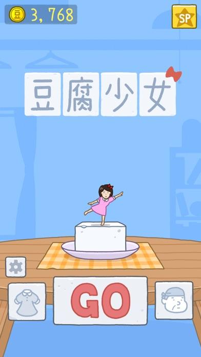 豆腐少女のおすすめ画像1