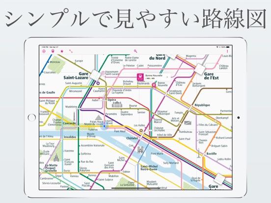 世界の路線図・オフライン対応のおすすめ画像1
