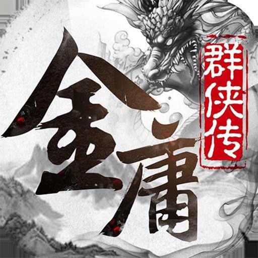 金庸群侠传—全自由单机武侠RPG