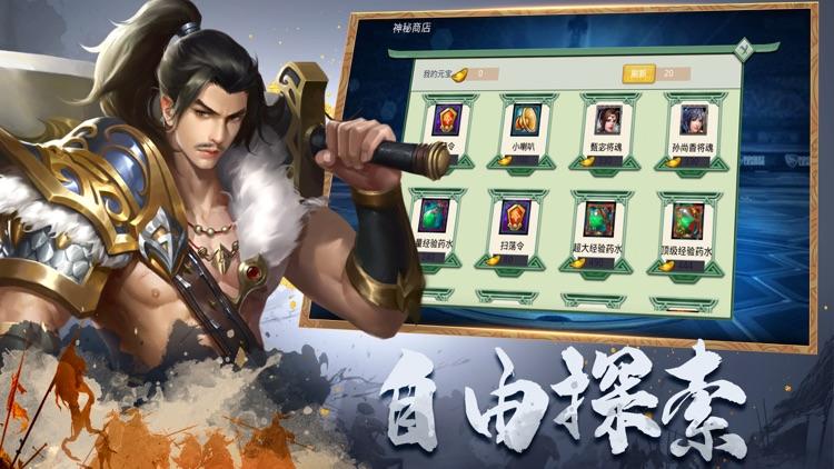 三国蜀汉霸王-三国策略手游 screenshot-3