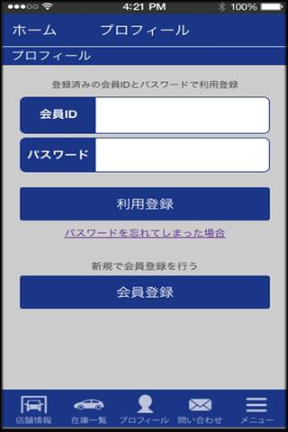 ジャック寝屋川 公式アプリ - náhled
