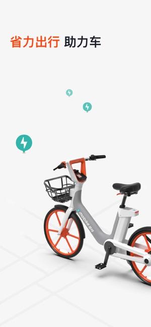 摩拜单车-好骑可靠的共享单车 Screenshot