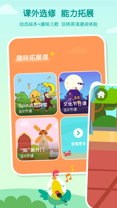 叽里呱啦-早教幼儿英语启蒙教育 screenshot four