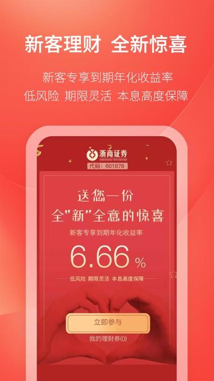 浙商汇金谷-浙商证券官方炒股理财App screenshot-3