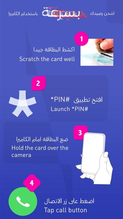 Pinco بنكو | Top-Up like a pro screenshot-3