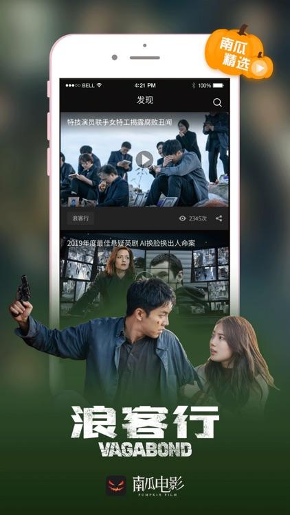 南瓜电影-高清精品电影电视剧 screenshot-3