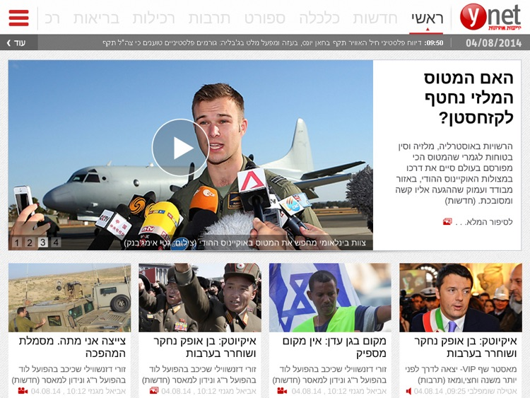 ynet HD screenshot-0