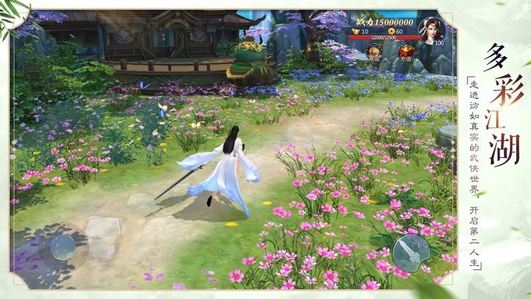 明月天涯 - 江湖侠客传说武侠游戏! screenshot-5