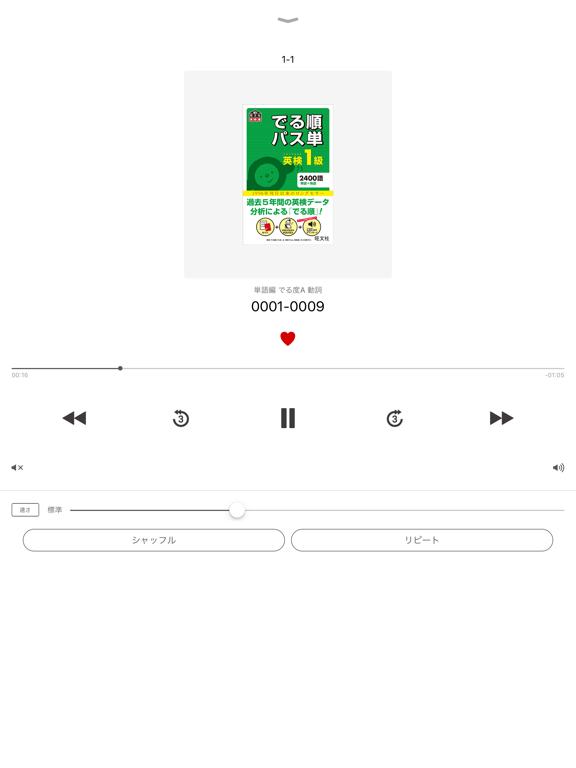 英語の友 旺文社リスニングアプリのおすすめ画像2