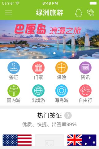 绿洲旅行网 - náhled