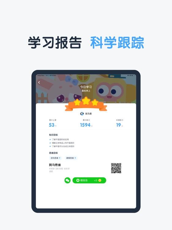 斑马思维HD screenshot-4