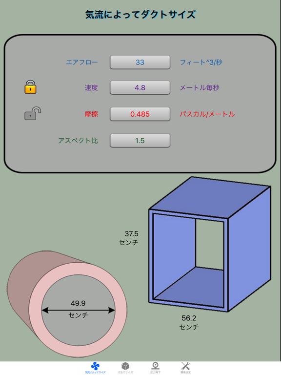 ダクト電卓エリート - ダクトサイズ計算機のおすすめ画像1