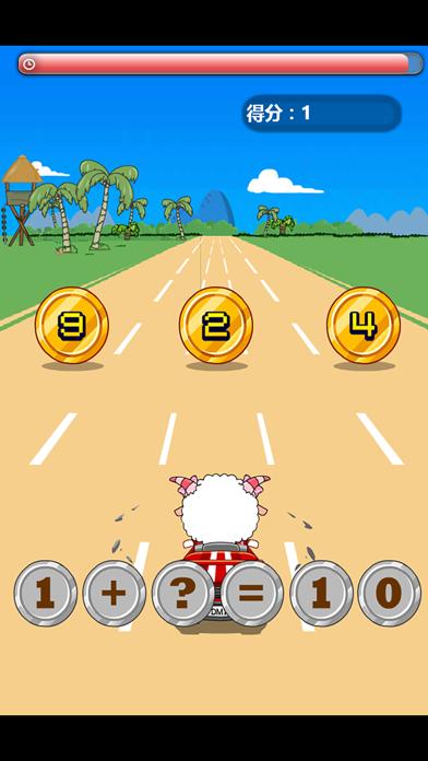 幼儿园加减法练习游戏-数学卡丁车 screenshot four