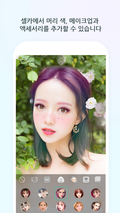 FaceU - 아름다움을 불어넣다 for Windows